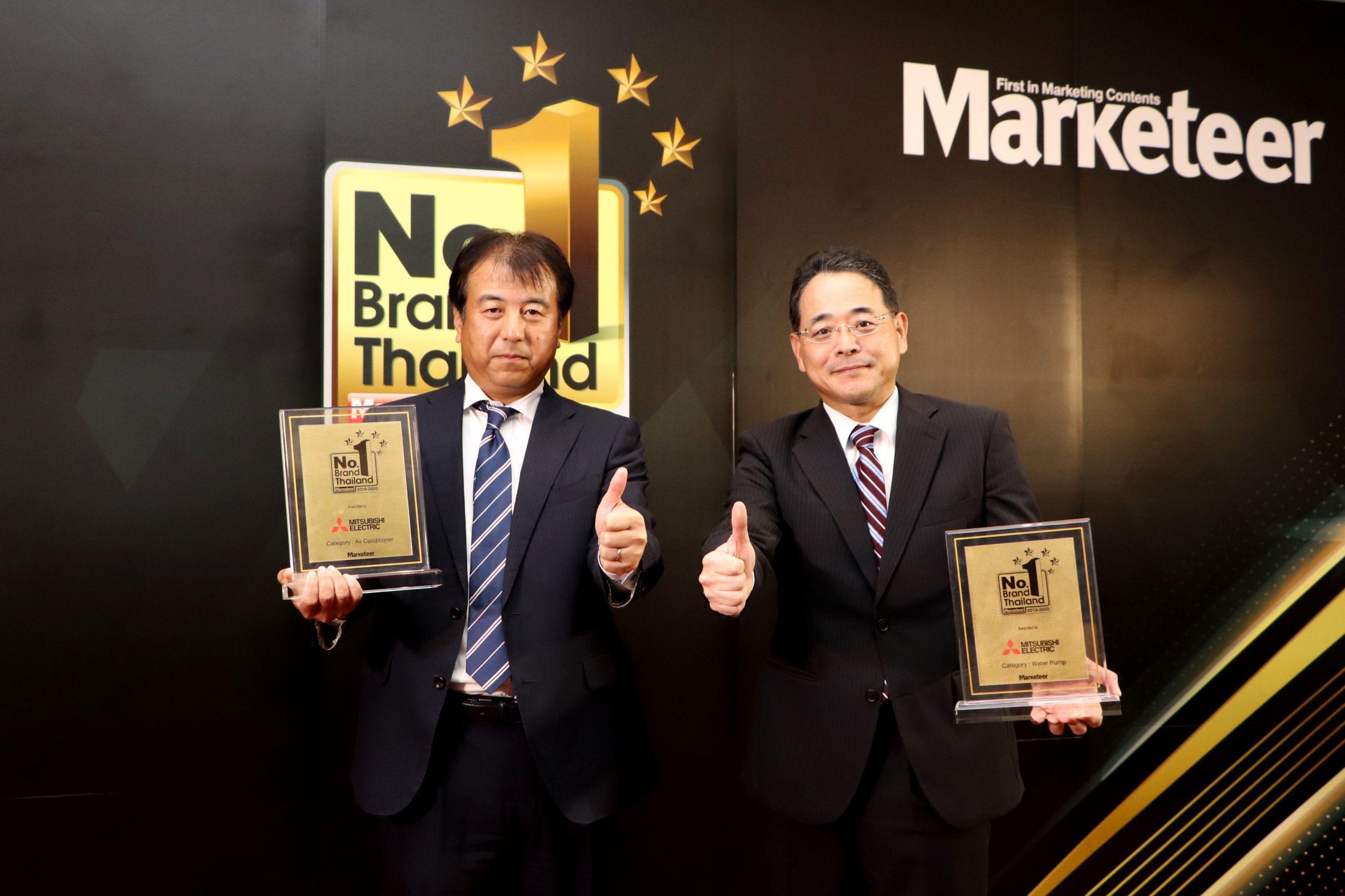 """มิตซูบิชิ อีเล็คทริค ตอกย้ำความเป็นผู้นำ คว้ารางวัลแบรนด์ยอดนิยมอันดับ 1 ของประเทศไทย """"MARKETEER No.1 Brand Thailand 2019 – 2020"""" ในหมวดผลิตภัณฑ์เครื่องปรับอากาศและปั๊มน้ำ"""