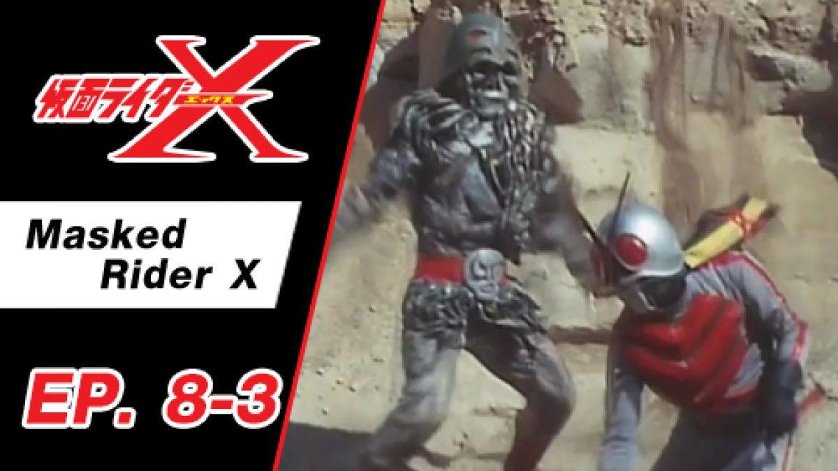 Masked Rider X ตอนที่ 8-3