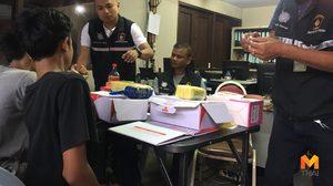 ตำรวจ รวบ 2 นศ.เตรียมแพ็คยาบ้า 18,000 เม็ด ส่งขายผ่านไปรษณีย์