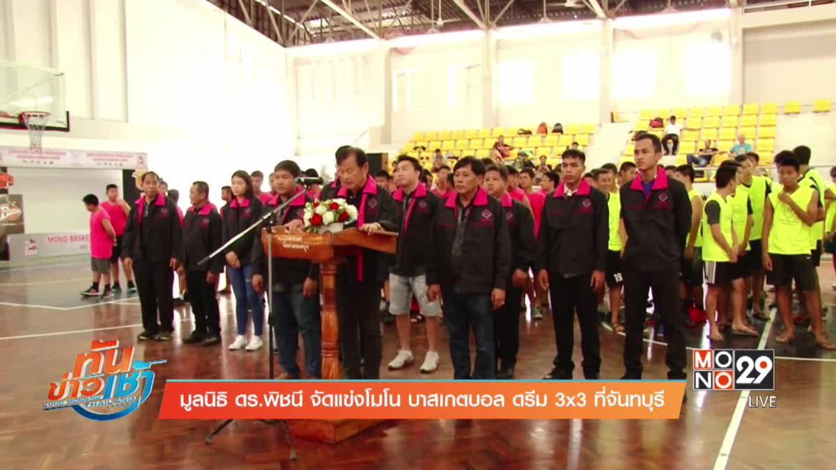 มูลนิธิ ดร.พิชนี จัดแข่งโมโน บาสเกตบอล ดรีม 3x3 ที่จันทบุรี