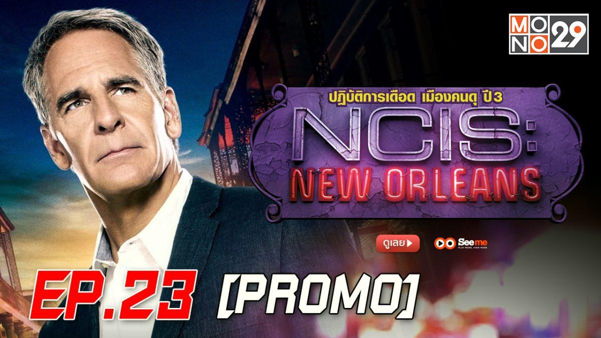 NCIS New Orleans ปฏิบัติการเดือด เมืองคนดุ ปี 3 EP.23 [PROMO]