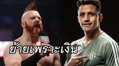 ด่าซะเสีย! เชมัส นักมวยปล้ำ WWE บอก อเล็กซิส ย้ายทีมเพราะเรื่องเงินล้วนๆ