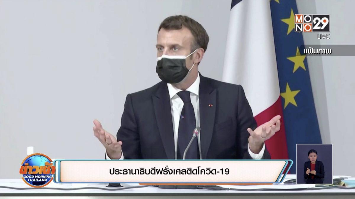 ประธานาธิบดีฝรั่งเศสติดโควิด-19