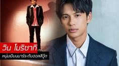 เมียนมาร์ฟีเว่อร์! วิน โมริซากิ หนุ่ม J-POP สัญชาติเมียนมาร์ เตรียมมาไทย!!