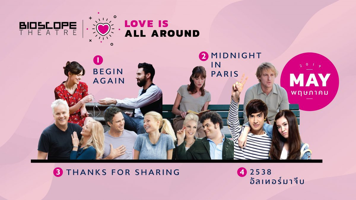 BIOSCOPE Theatre พฤษภาคม 2019 : Love Is All Around