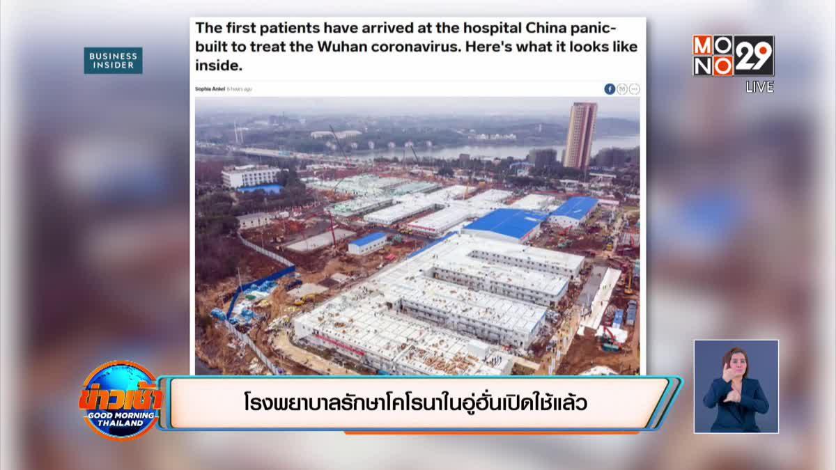 โรงพยาบาลรักษาโคโรนาในอู่ฮั่นเปิดใช้แล้ว