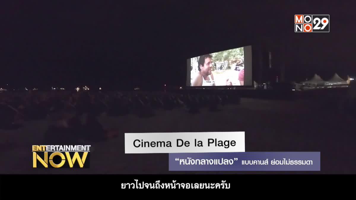 Cinema De la Plage หนังกลางแปลง แบบคานส์ ย่อมไม่ธรรมดา
