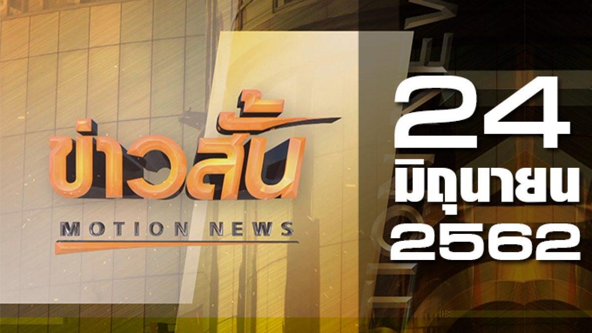 ข่าวสั้น Motion News Break 1 24-06-62