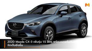 2020 Mazda CX-3 เพิ่มรุ่น 1.5 ลิตร พร้อมออพชั่นทันสมัยจัดเต็มยิ่งขึ้น