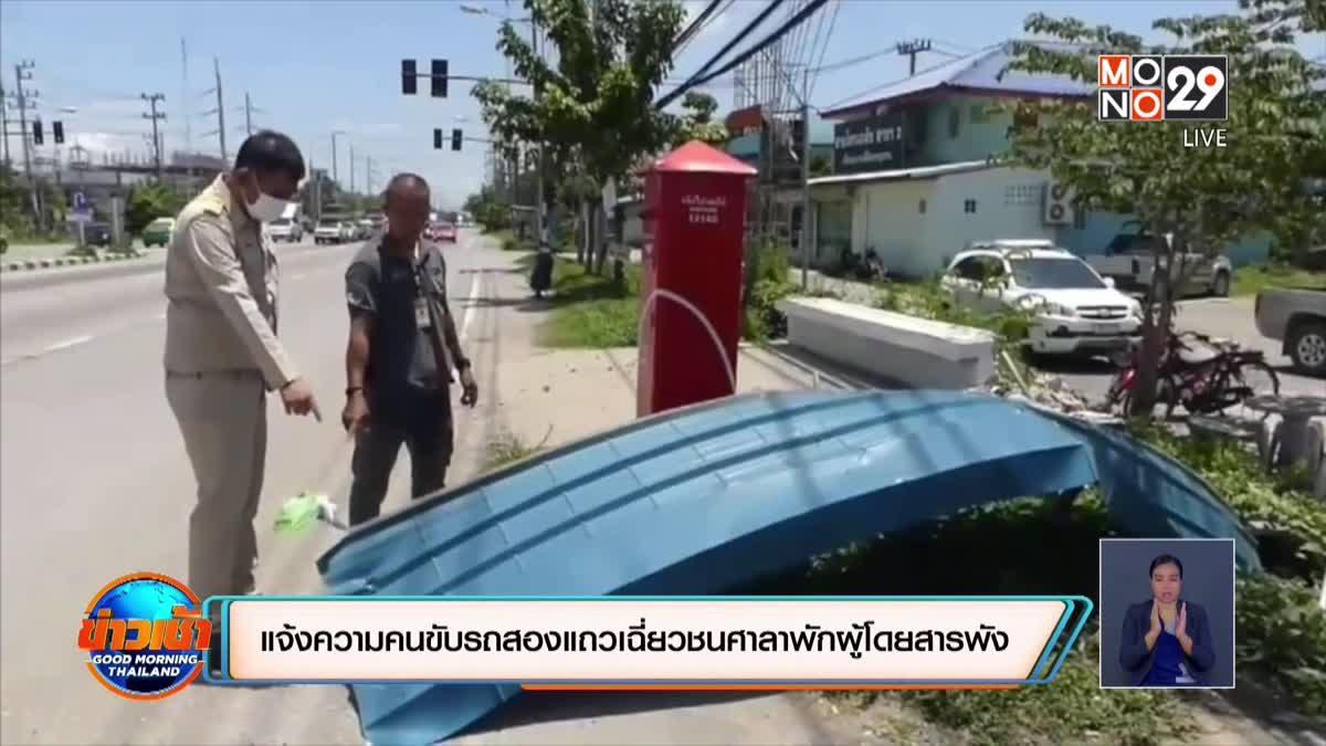 แจ้งความคนขับรถสองแถวเฉี่ยวชนศาลาพักผู้โดยสารพัง