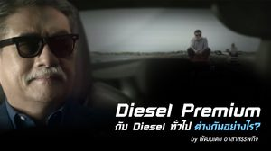 ฟังชัดๆ จาก ผู้เชี่ยวชาญ Premium Diesel กับ Diesel ทั่วไป ต่างกันอย่างไร?