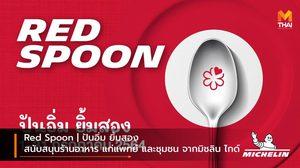 Red Spoon | ปันอิ่ม ยิ้มสอง สนับสนุนร้านอาหาร แก่แพทย์ และชุมชน จากมิชลิน ไกด์