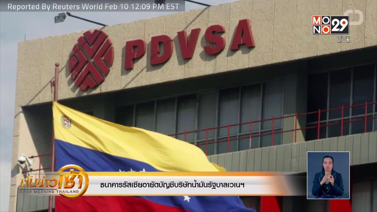 ธนาคารรัสเซียอายัดบัญชีบริษัทน้ำมันรัฐบาลเวเนฯ