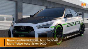 Nissan ส่งทัพรถสปอร์ตสุดว้าว มาโชว์เต็มที่ในงาน Tokyo Auto Salon 2020