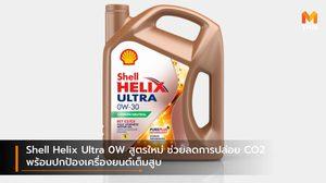 Shell Helix Ultra 0W สูตรใหม่ ช่วยลดการปล่อย CO2 พร้อมปกป้องเครื่องยนต์เต็มสูบ