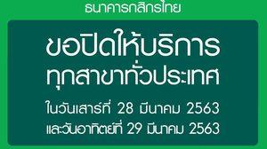 กสิกรไทย-กรุงเทพ ประกาศปิดทำการทุกสาขา 28 – 29 มี.ค. 2563