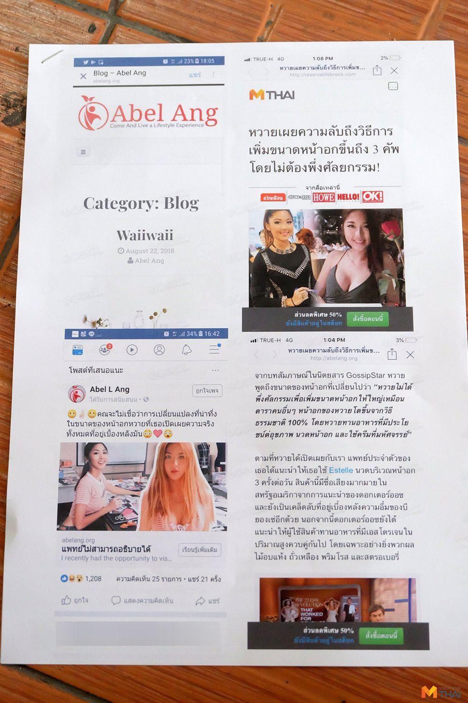 เว็บไซต์เถื่อนนำโลโก้ MThai และสื่อต่างๆ มาแอบอ้างด้วยเช่นกัน