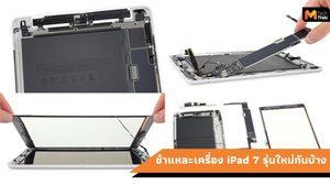iFixit ชำแหละ iPad รุ่นใหม่ ขนาด 10.2 นิ้ว ที่มาพร้อมกับ RAM 3GB