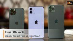 AIS จัดโปร iPhone 11 ด้วยราคาเริ่มต้นที่ 17,200 บาท พร้อมแพ็คเกจ 12 เดือน