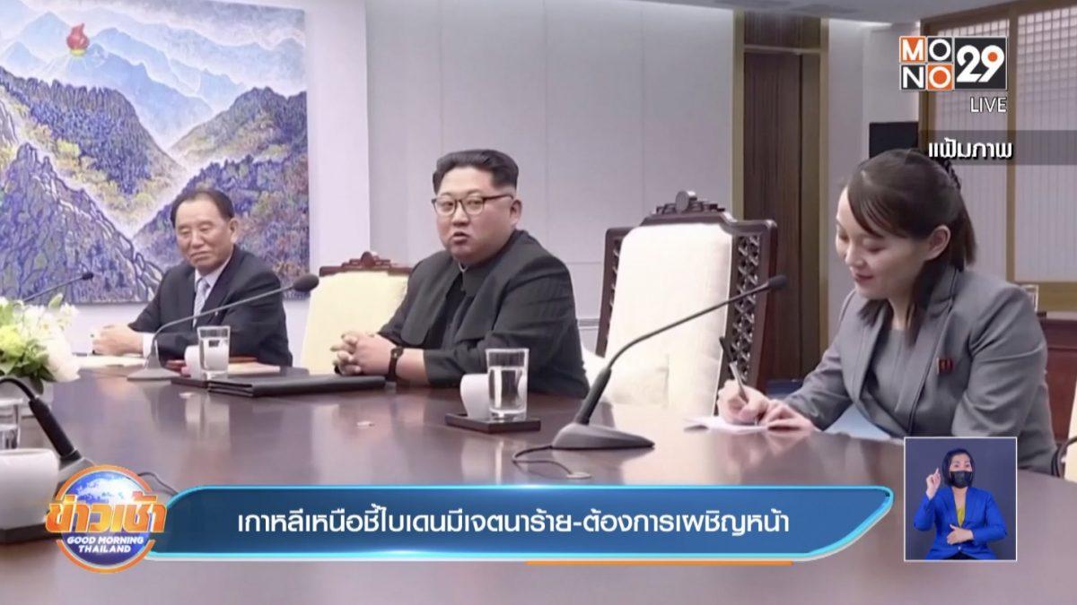 เกาหลีเหนือ ชี้ ไบเดนมีเจตนาร้าย และ ต้องการประจันหน้า