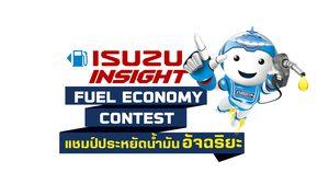 Isuzu จัดการแข่งขันหาสุดยอด แชมป์ประหยัดน้ำมันอัจฉริยะ ทั่วไทยไปชิงชัยในต่างแดน