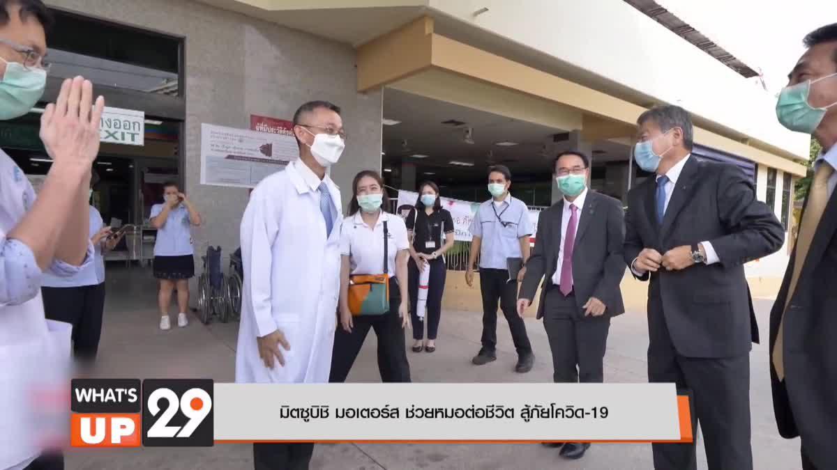 มิตซูบิชิ มอเตอร์ส ช่วยหมอต่อชีวิต สู้ภัยโควิด-19