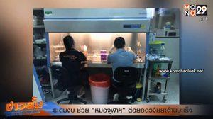 ระดมทุนช่วย หมอจุฬาฯ ต่อยอดวิจัยยาต้านมะเร็ง
