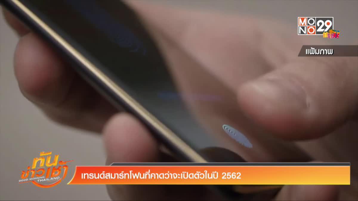 เทรนด์สมาร์ทโฟนที่คาดว่าจะเปิดตัวในปี 2562
