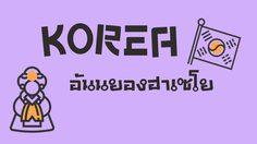 9 ประโยคพื้นฐาน ภาษาเกาหลี