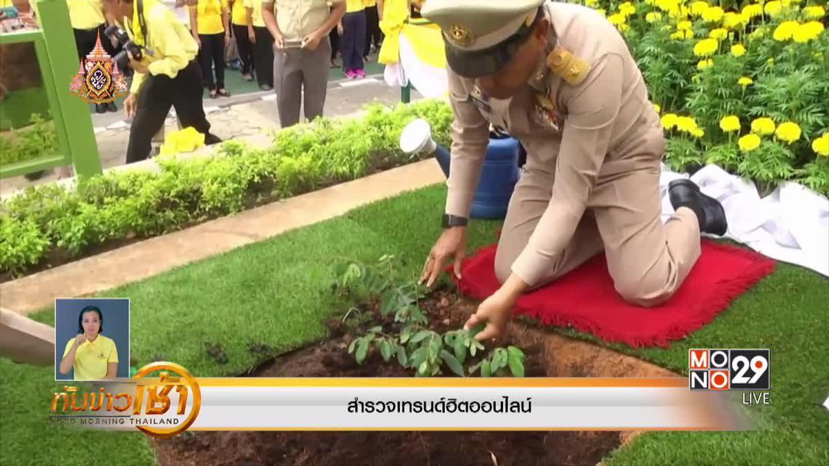ทันข่าวเช้า Good Morning Thailand 30-04-62