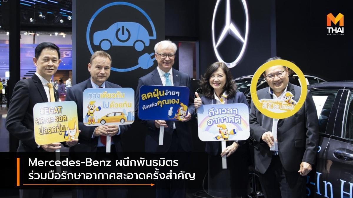Mercedes-Benz ผนึกพันธมิตร ร่วมมือรักษาอากาศสะอาดครั้งสำคัญ
