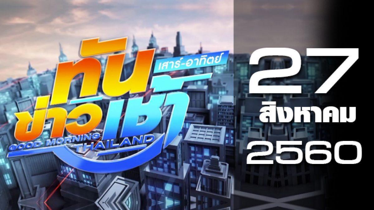 ทันข่าวเช้า เสาร์-อาทิตย์ Good Morning Thailand 27-08-60