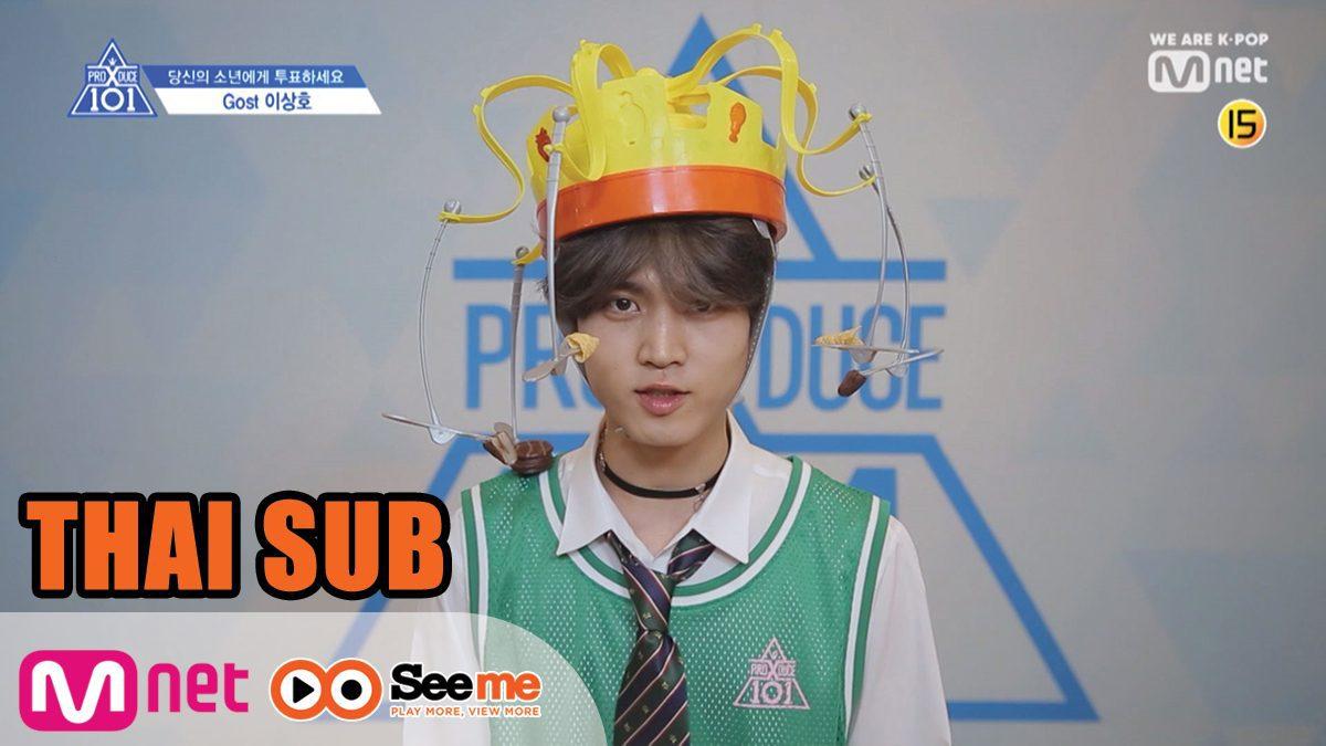 [THAI SUB] PRODUCE X 101 [X101คลิปพิเศษ] ขนมจ๋า...อย่าไปน้าา | 'อี ซังโฮ' LEE SANG HO (Gost Entertainment)