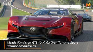 Mazda RX-Vision GT3 เปิดตัวใน Gran Turismo Sport พร้อมดวลความเร็วแล้ว