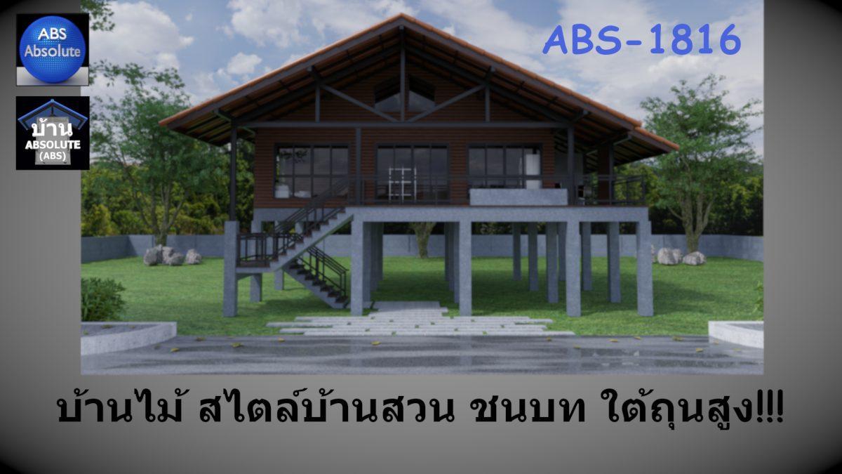 แบบบ้าน Absolute ABS 1816 บ้านไม้ ใต้ถุนสูง สไตล์ บ้านสวน ชนบท