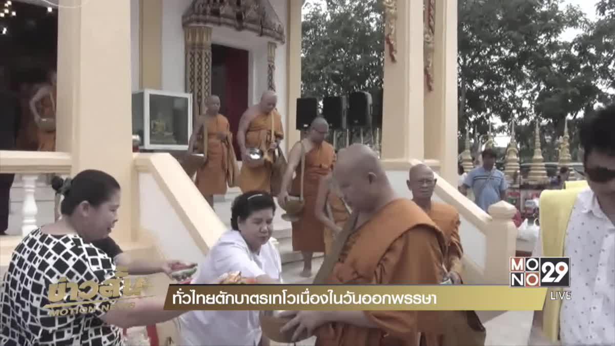 ทั่วไทยตักบาตรเทโวเนื่องในวันออกพรรษา