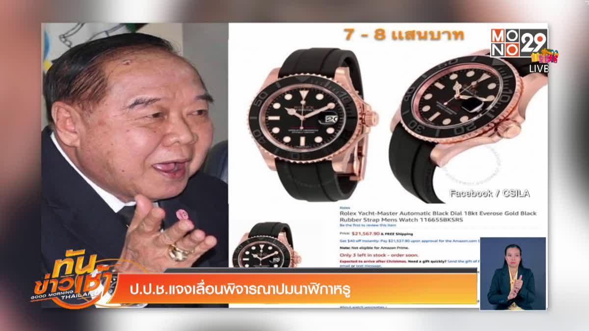 ป.ป.ช.แจงเลื่อนพิจารณาปมนาฬิกาหรู