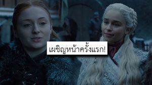 โซเฟีย เทอร์เนอร์ เผยประโยคเด็ด ในคลิปแรกจาก Game of Thrones ซีซั่น 8
