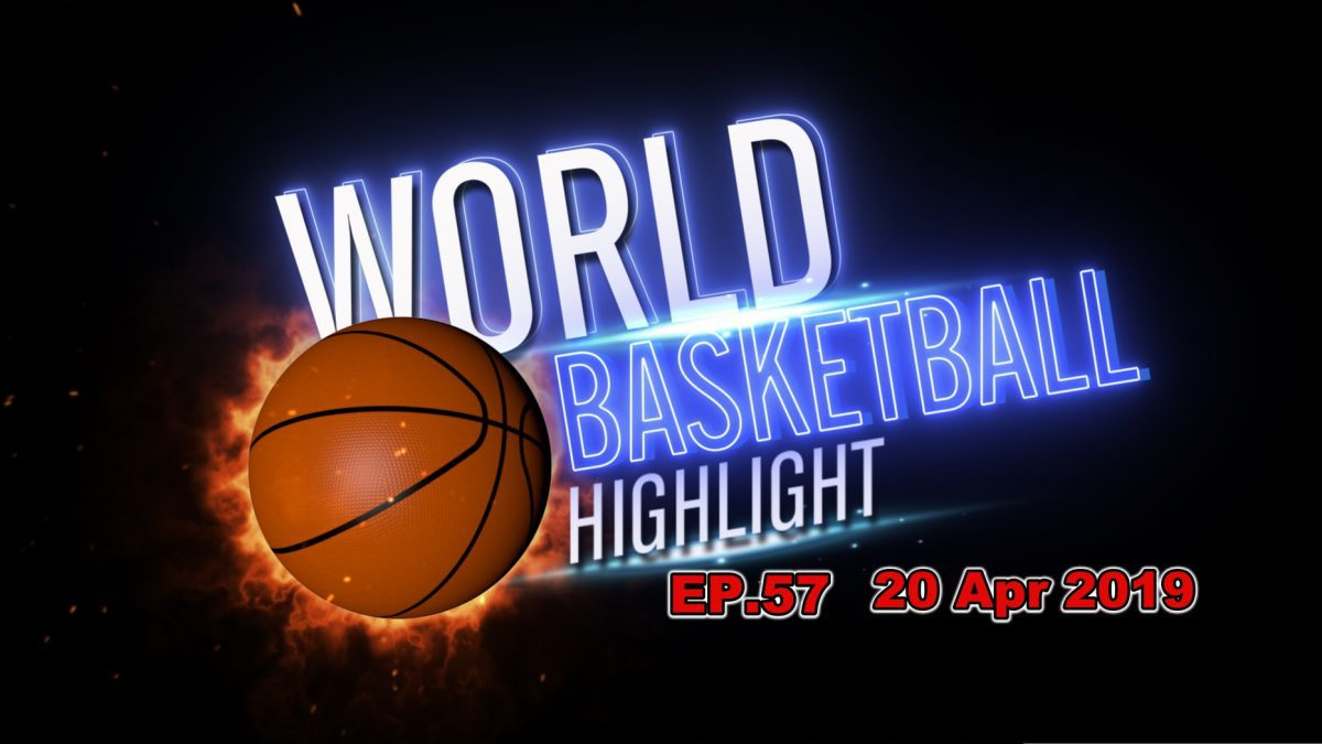 รายการ World Basketball Highlight EP.57 20/4/2019