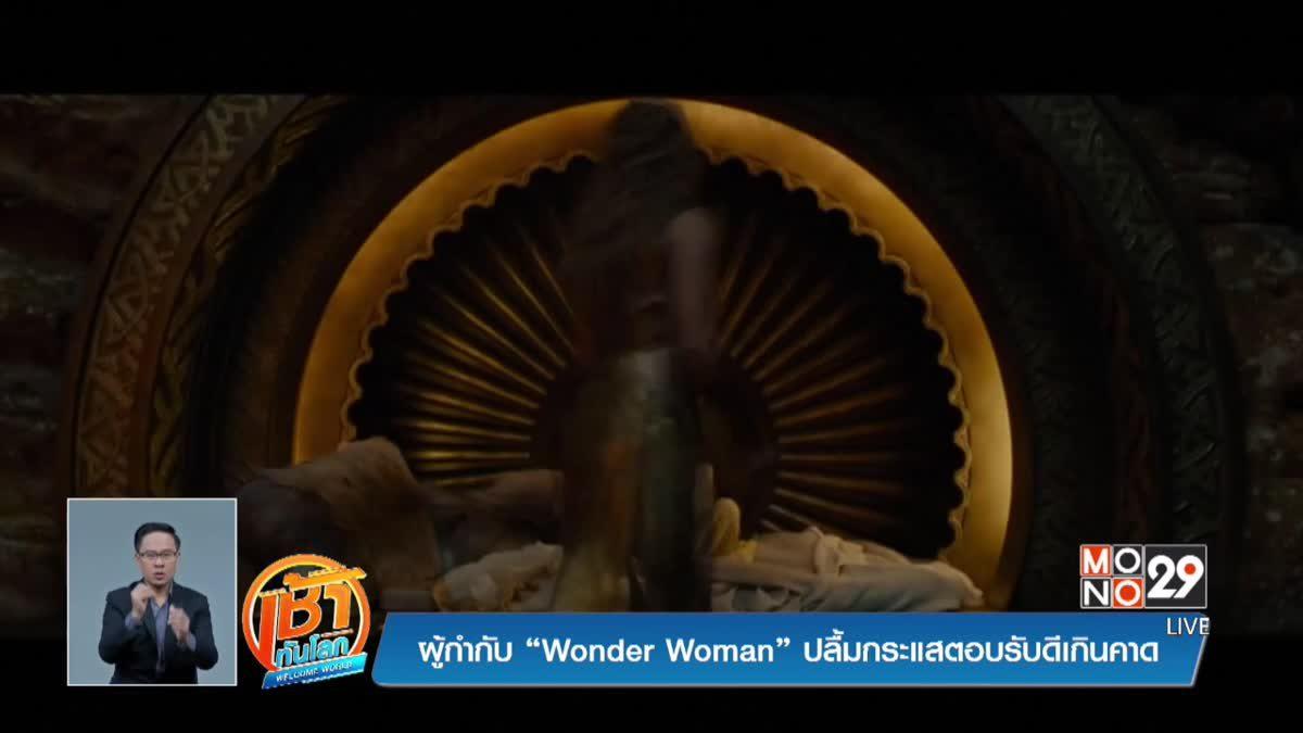 """ผู้กำกับ """"Wonder Woman"""" ปลื้มกระแสตอบรับดีเกินคาด"""