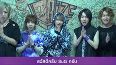 สาวก J Rock ห้ามพลาด! SuG LIVE 「VIRGIN」 IN BANGKOK 2016