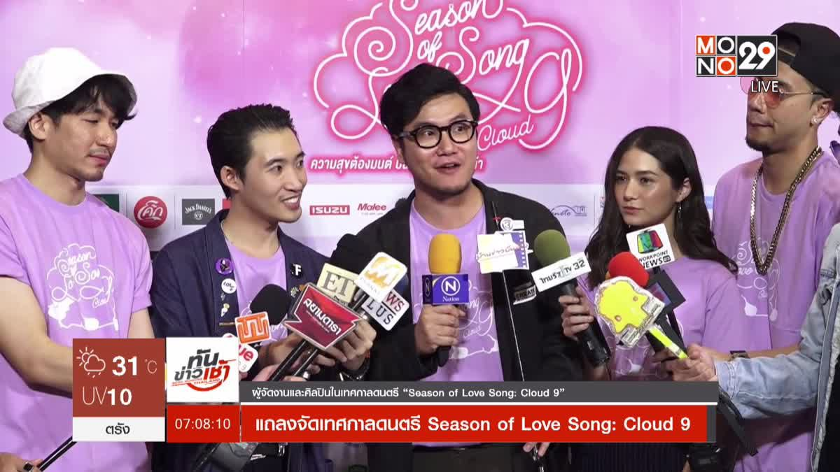 แถลงจัดเทศกาลดนตรี Season of Love Song: Cloud 9