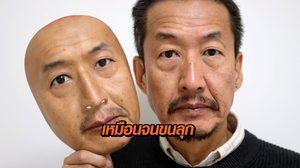 ญี่ปุ่นขาย 'หน้ากากเสมือนจริง' อันละเกือบแสน ซาอุฯ สั่งให้กษัตริย์-เจ้าชาย