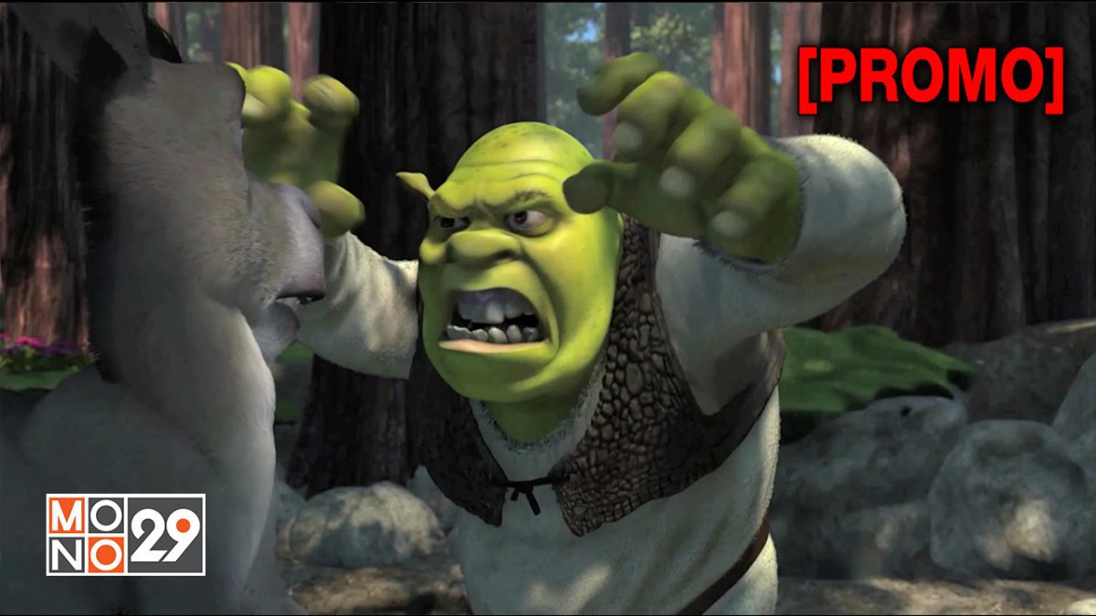 Shrek เชร็ค ภาค 1 [PROMO]