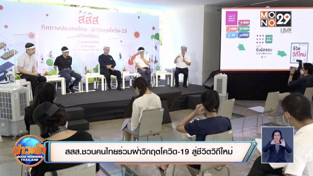 สสส.ชวนคนไทยร่วมฝ่าวิกฤตโควิด-19 สู่ชีวิตวิถีใหม่