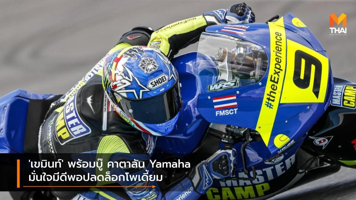 'เขมินท์' พร้อมบู๊ คาตาลัน Yamaha มั่นใจมีดีพอปลดล็อกโพเดี้ยม