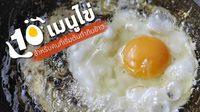 10 สูตรเมนูไข่สุดเบสิค สำหรับคนที่เริ่มต้นทำกับข้าว