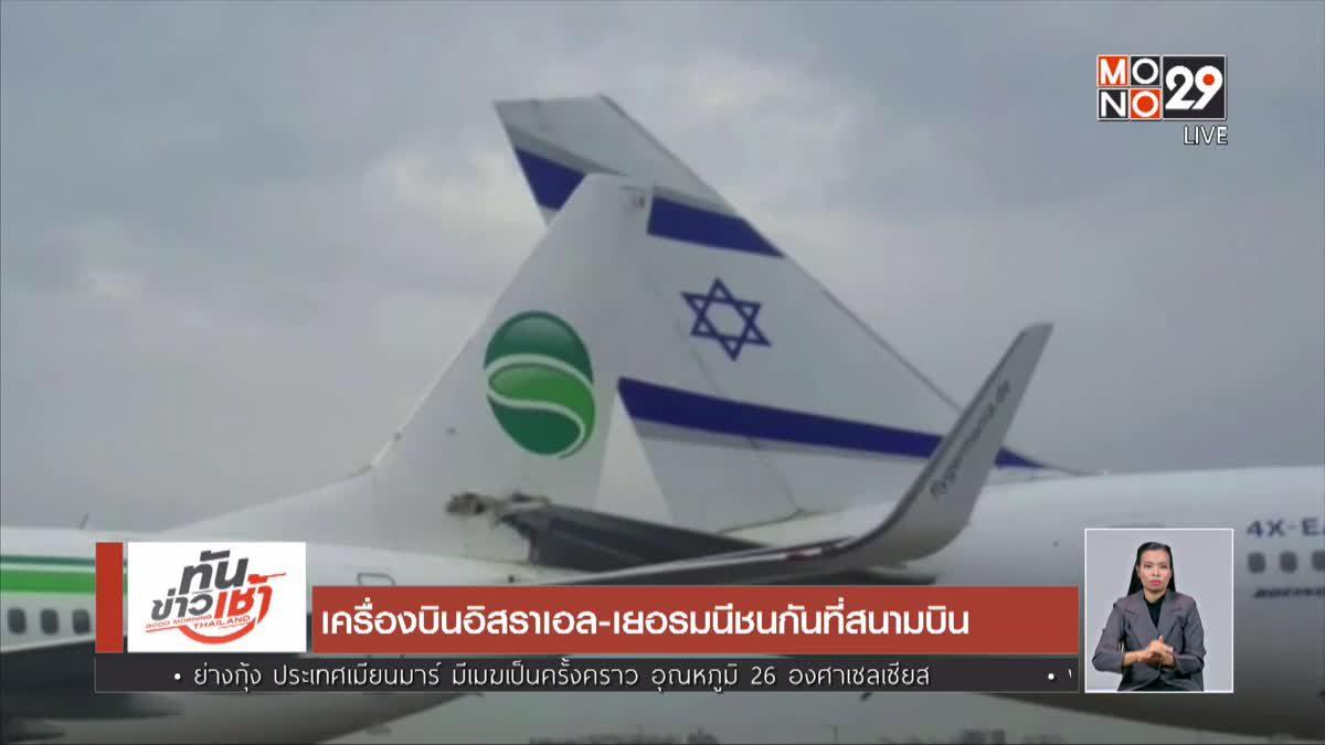 เครื่องบินอิสราเอล-เยอรมนีชนกันที่สนามบิน