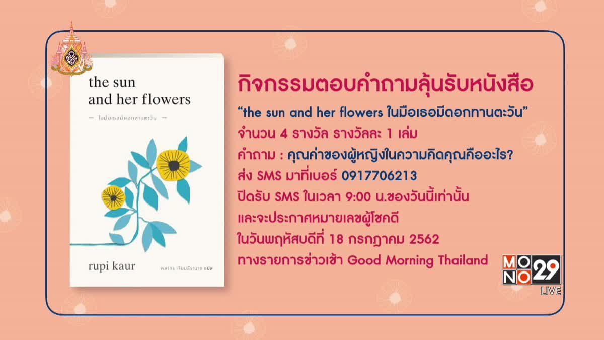 """กิจกรรมตอบคำถามลุ้นรับหนังสือ """"the sun and her flowers ในมือเธอมีดอกทานตะวัน"""""""