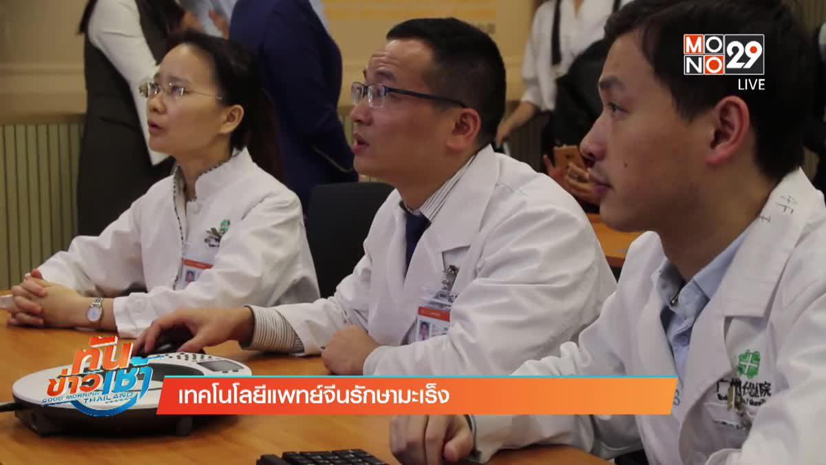 เทคโนโลยีแพทย์จีนรักษามะเร็ง